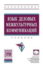 Язык деловых межкультурных коммуникаций: Учебник. - (Высшее образование)., (Гриф)