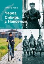 Через Сибирь с Нансенем