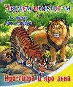 ЧПС Про тигра и про льва. Что я видел