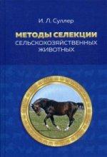 Методы селекции сельскохозяйственных животных: Учебное пособие