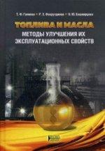 Топлива и масла. Методы улучшения их эксплуатационных свойств: Учебное пособие