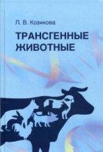 Трансгенные животные: Учебное пособие