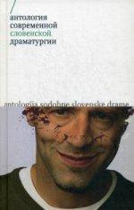 Антология современной словенской драматургии