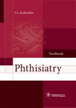 Phthisiatry. Textbook = Фтизиатрия: Учебник