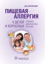 Пищевая аллергия у детей и взрослых: клиника, диагностика, лечение