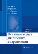 Функциональная диагностика в кардиологии: Учебное пособие