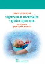 Эндокринные заболевания у детей и подростков. Руководство для врачей