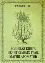 Большая книга целительных трав. Магия ароматов