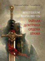 MYSTERIUM BAPHOMETIS: Тайная доктрина ордена храма