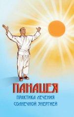 Панацея. 3-е изд. Практика лечения солнечной энергией