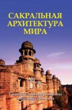 Сакральная архитектура мира (обл)
