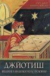 Джйотиш. Введение в индийскую астрологию. 7-е изд