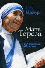 Мать Тереза: 50 удивительных историй