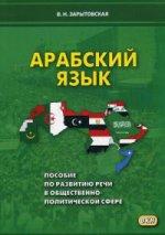Арабский язык. Пособие по развитию речи в общественно-политической сфере