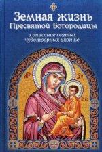Земная жизнь Пресвятой Богородицы и описание свят