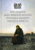 """Последние дни земной жизни Господа нашего Иисуса Христа: """"Я с вами до скончания века…"""""""
