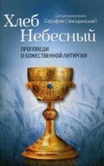 Хлеб Небесный