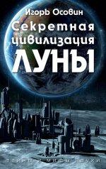 Секретная цивилизация Луны. 3-е изд