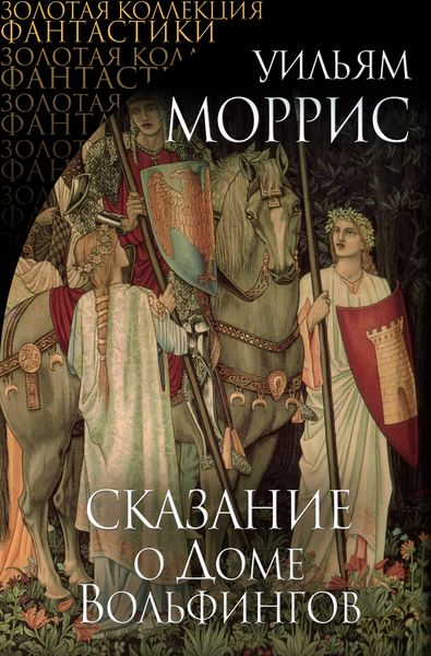 Сказание о Доме Вольфингов: сборник