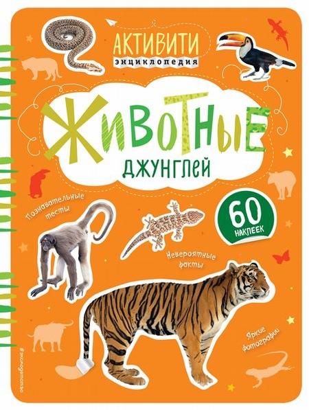 Животные джунглей. 60 наклек