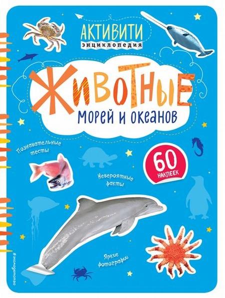 Животные морей и океанов. 60 наклеек