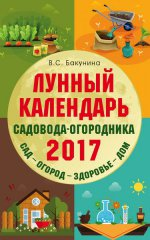 Лунный календарь садовода-огородника 2017