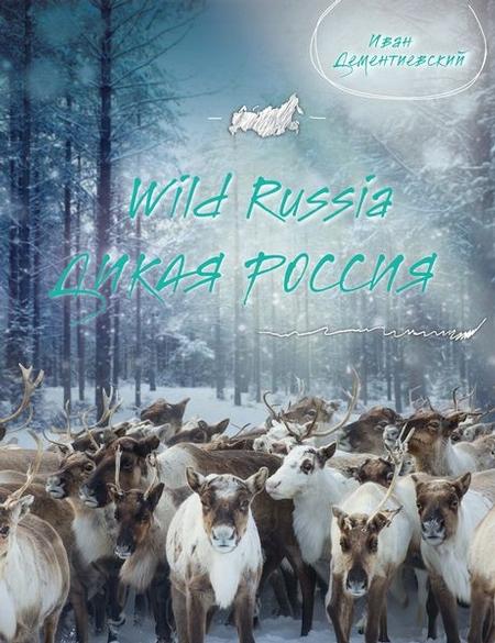 Дикая Россия = Wild Russia
