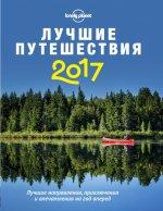 Лучшие путешествия 2017: лучшие направления, приключения и впечатления на год вперед