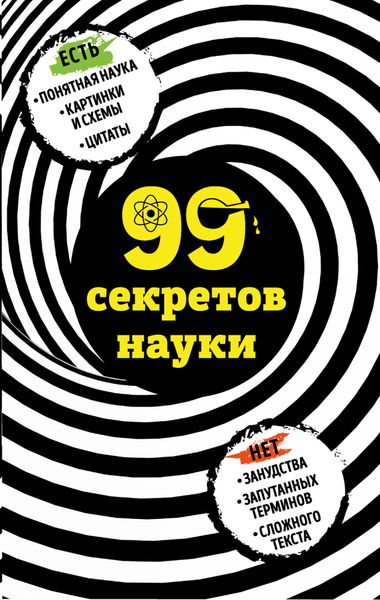 99 секретов науки