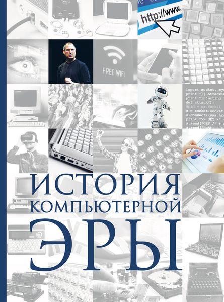 История компьютерной эры
