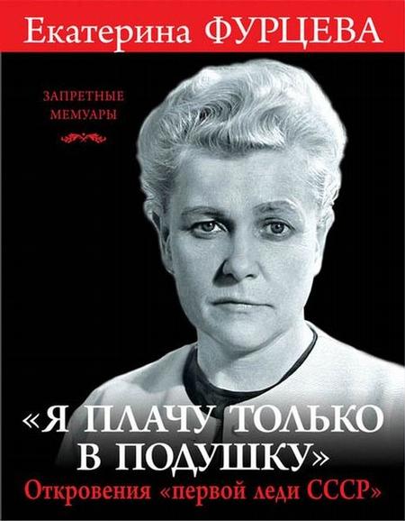 """Я плачу только в подушку. Откровения """"первой леди СССР"""""""