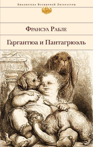 Гаргантюа и Пантагрюэль: роман