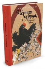 Чёрная курица, или Подземные жители (Рисунки Н. Гольц)