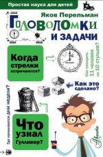 Яков Исидорович Перельман. Головоломки и задачи