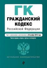 Гражданский кодекс Российской Федерации. Части первая, вторая, третья и четвертая : текст с изм. и доп. на 20 ноября 2016 г