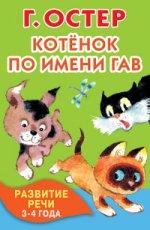 Котенок по имени Гав. Развитие речи. 3-4 года