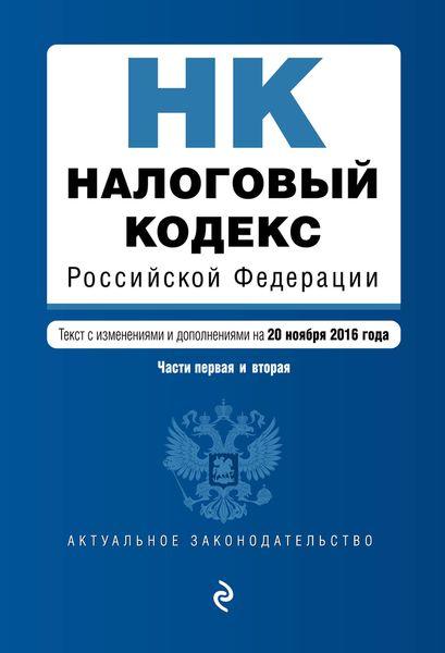 Налоговый кодекс Российской Федерации. Части первая и вторая : текст с изм. и доп. на 20 ноября 2016 г