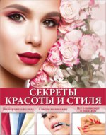 Секреты красоты и стиля
