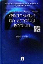 Хрестоматия по истории России.Учебное пособие