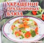 Украшение праздничных блюд