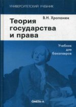 Теория государства и права: Учебник. 11-е изд., стер
