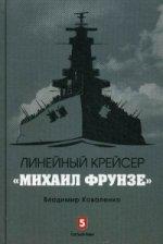 """Линейный крейсер """"Михаил Фрунзе"""""""