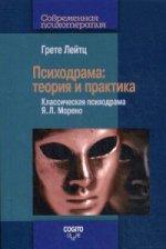 Психодрама: Теория и практика. 3-е изд., испр. и доп