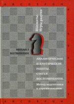 Аналитические и критические работы. Статьи. Воспоминания. Метод подготовки к соревнованиям. (Шахматы. Игры разума)