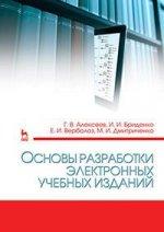 Основы разработки электронных учебных изданий. Учебно-метод. пос., 2-е изд., стер