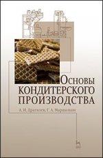 Основы кондитерского производства. Учебник, 3-е изд., стер
