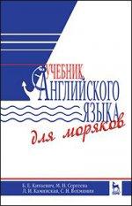 Учебник английского языка для моряков. Учебник, 7-е изд., испр. и доп