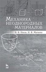 Механика неоднородных материалов. Учебн. пос., 2-е изд., испр. и доп