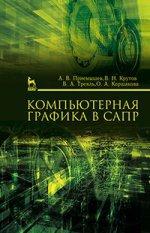 Компьютерная графика в САПР. Учебн. пос., 1-е изд