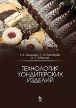 Технология кондитерских изделий. Учебн. пос., 2-е изд., испр. и доп